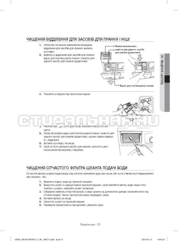 Инструкция Samsung WF-M124ZAU страница №81