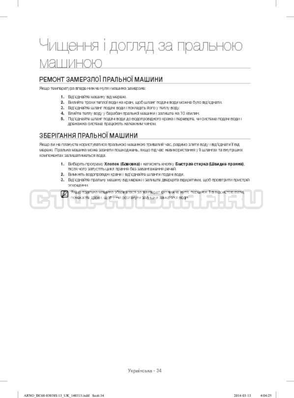 Инструкция Samsung WF-M124ZAU страница №82