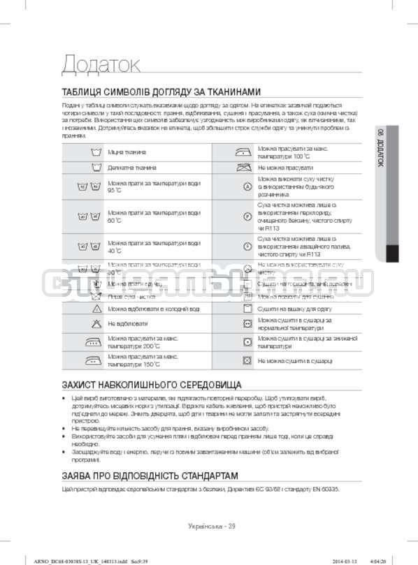 Инструкция Samsung WF-M124ZAU страница №87