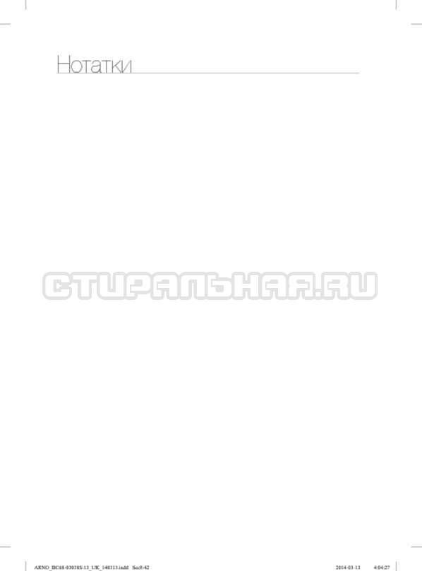 Инструкция Samsung WF-M124ZAU страница №90