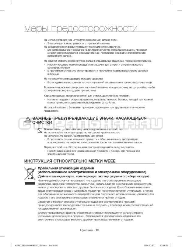 Инструкция Samsung WF-M124ZAU страница №10