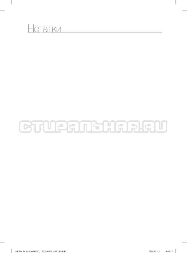 Инструкция Samsung WF-M124ZAU страница №91