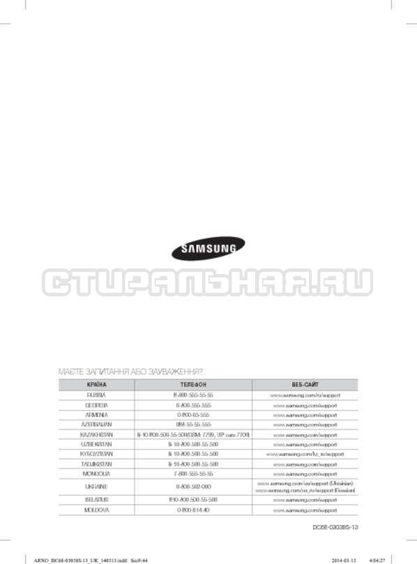 Инструкция Samsung WF-M124ZAU страница №92