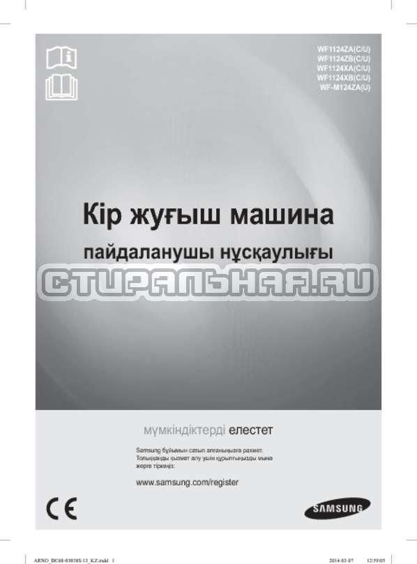 Инструкция Samsung WF-M124ZAU страница №93