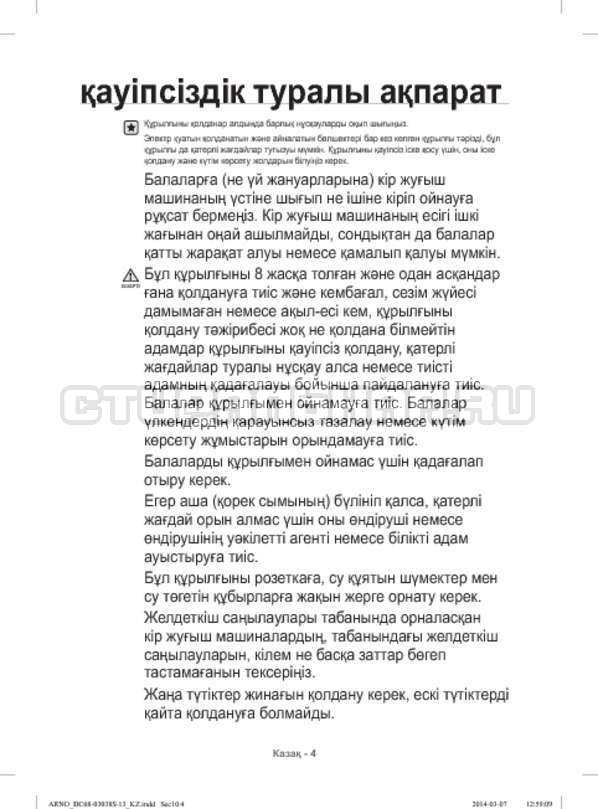 Инструкция Samsung WF-M124ZAU страница №96