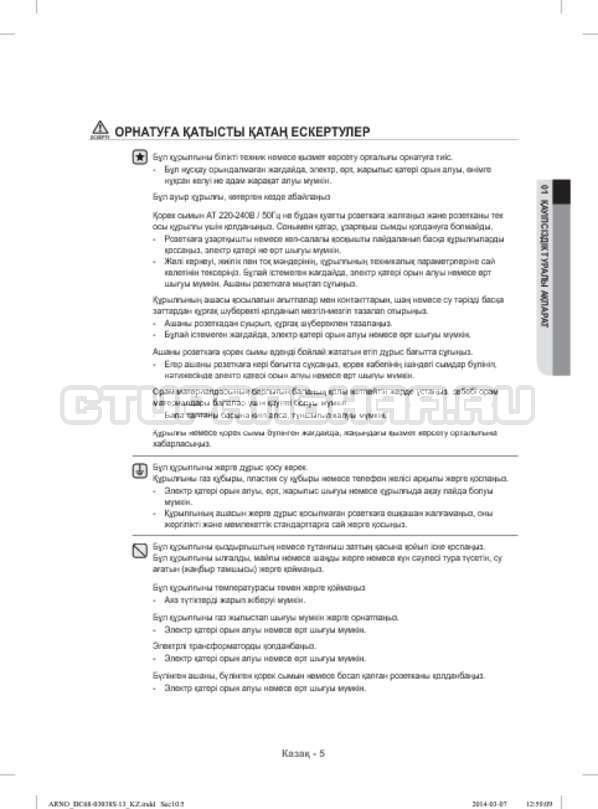 Инструкция Samsung WF-M124ZAU страница №97