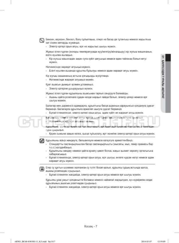 Инструкция Samsung WF-M124ZAU страница №99