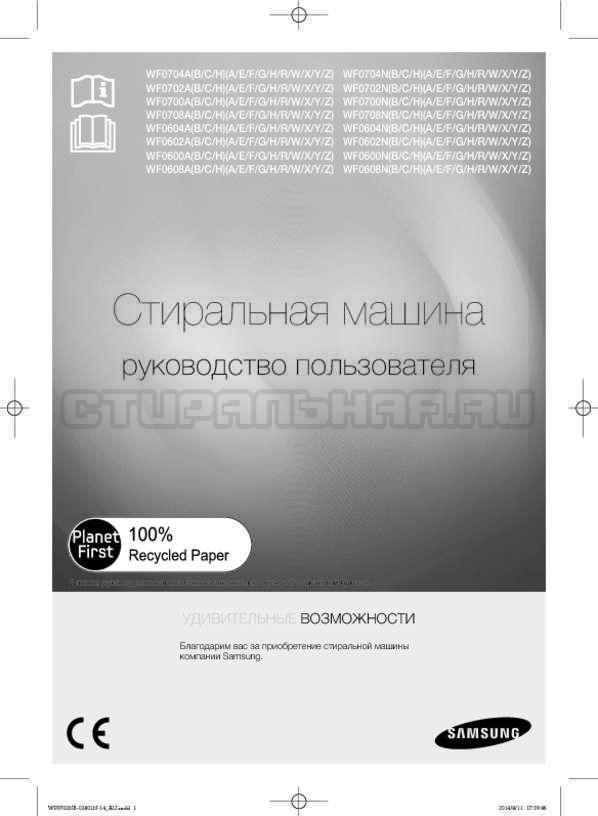 Инструкция Samsung WF0700NCW страница №1