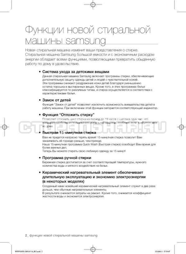 Инструкция Samsung WF0700NCW страница №2