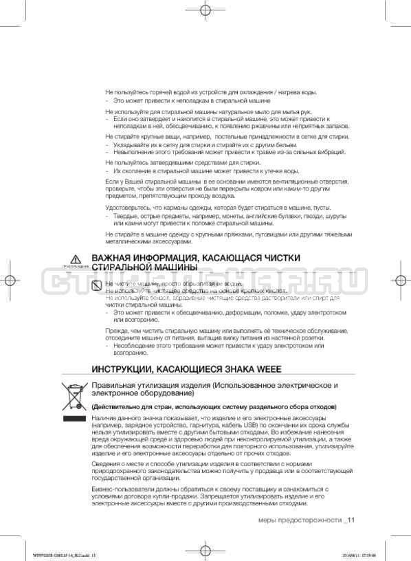 Инструкция Samsung WF0700NCW страница №11