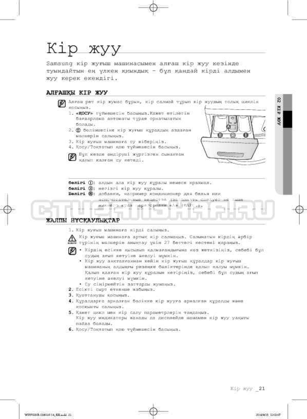 Инструкция Samsung WF0700NCW страница №101
