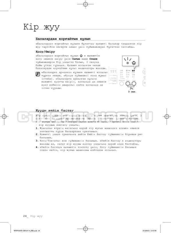 Инструкция Samsung WF0700NCW страница №104