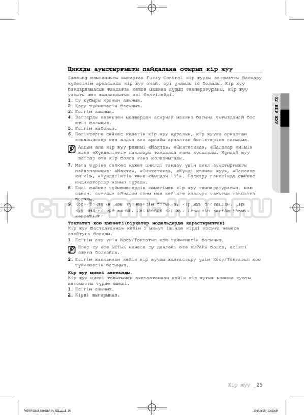 Инструкция Samsung WF0700NCW страница №105