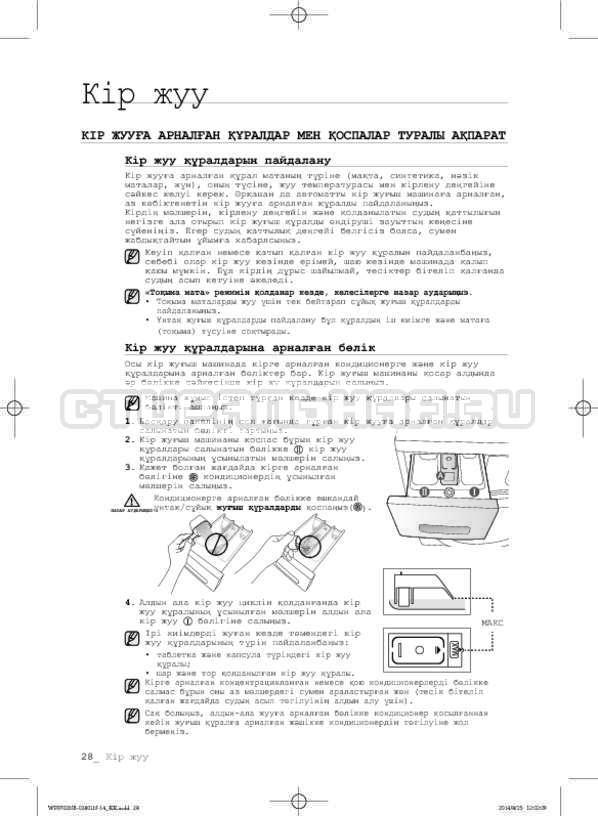 Инструкция Samsung WF0700NCW страница №108