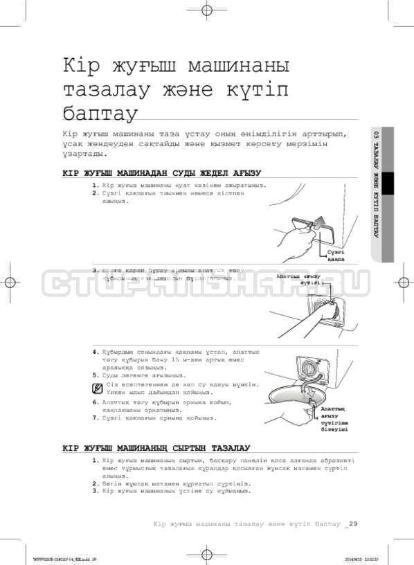 Инструкция Samsung WF0700NCW страница №109