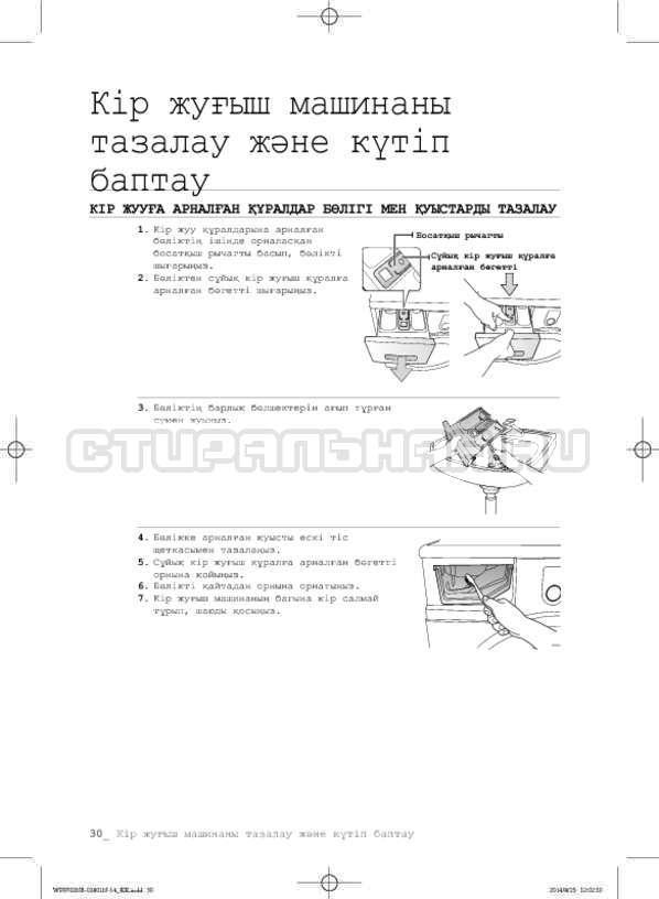 Инструкция Samsung WF0700NCW страница №110