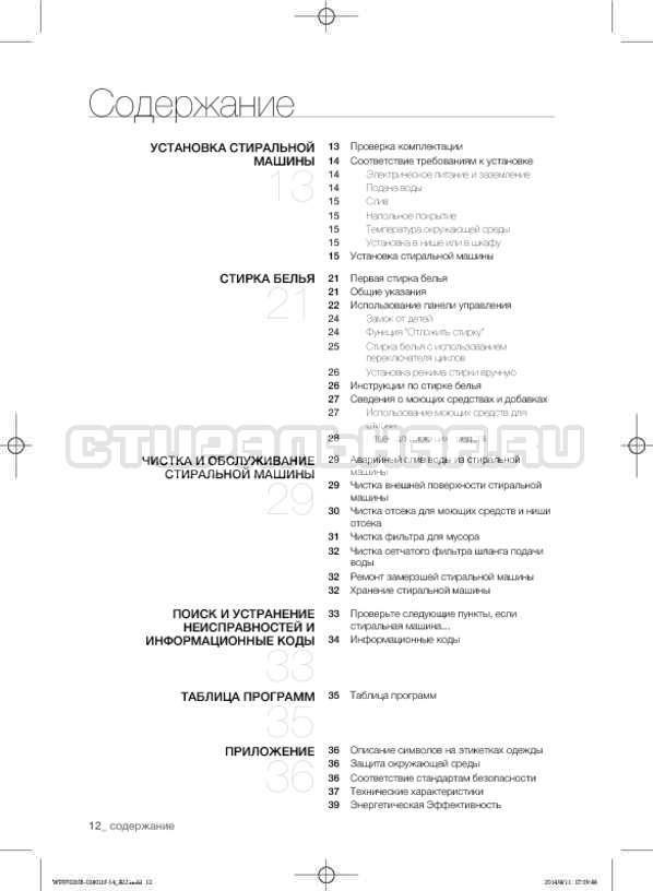 Инструкция Samsung WF0700NCW страница №12