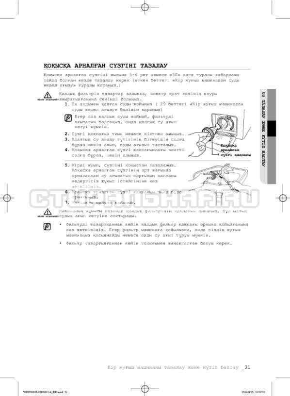 Инструкция Samsung WF0700NCW страница №111