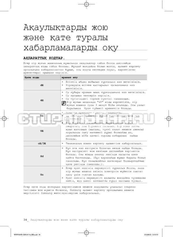 Инструкция Samsung WF0700NCW страница №114