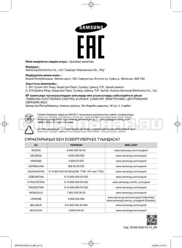 Инструкция Samsung WF0700NCW страница №120