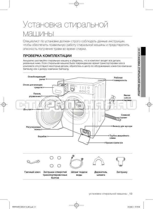 Инструкция Samsung WF0700NCW страница №13