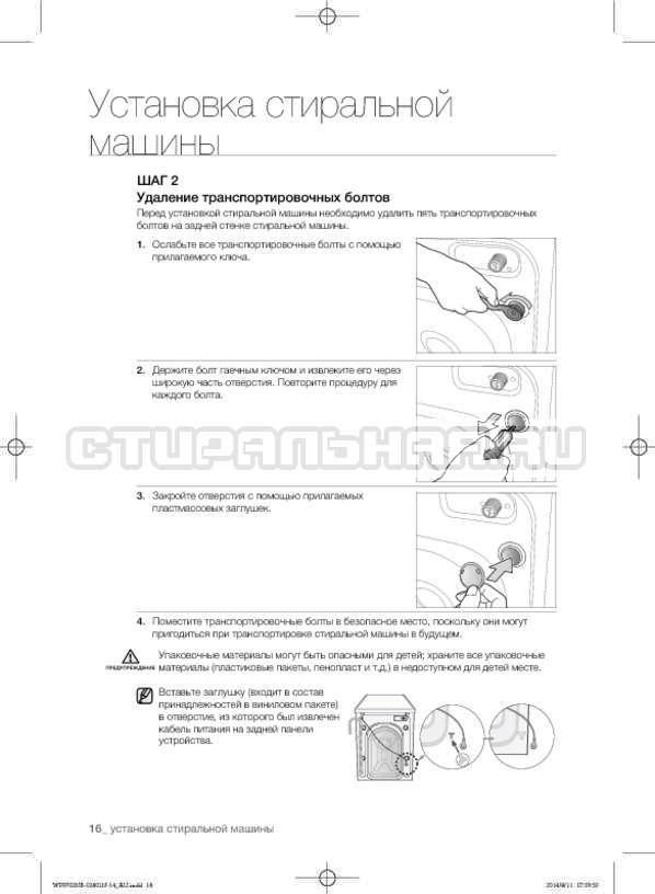 Инструкция Samsung WF0700NCW страница №16