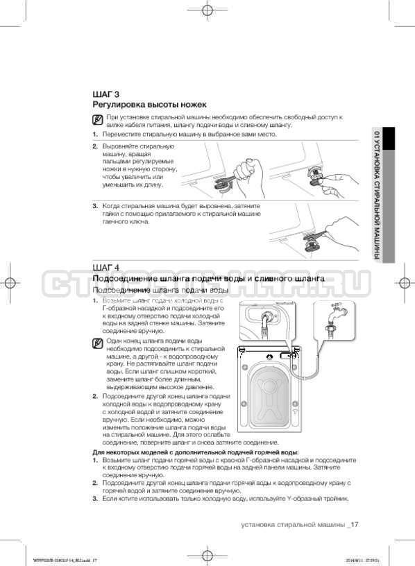 Инструкция Samsung WF0700NCW страница №17