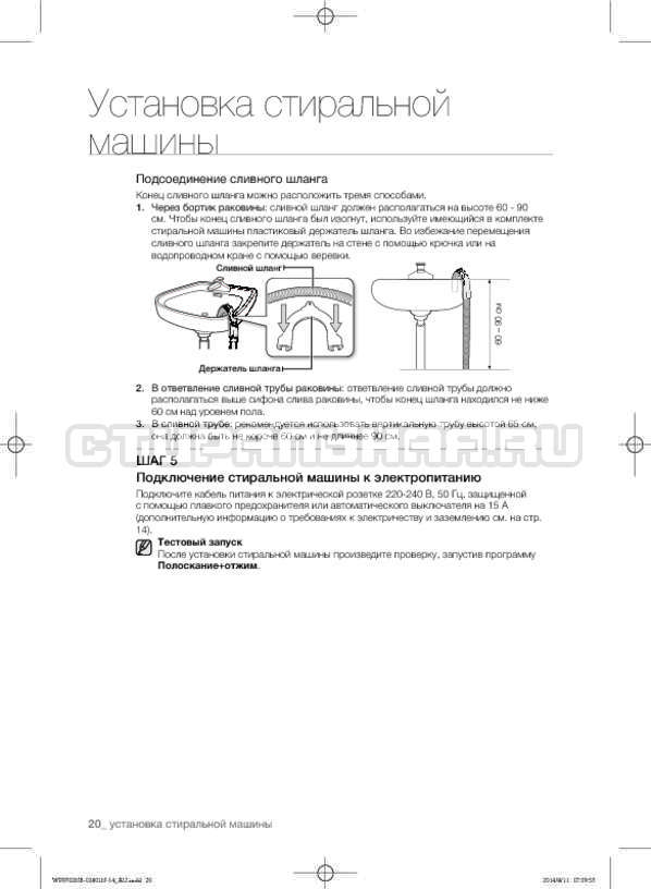 Инструкция Samsung WF0700NCW страница №20
