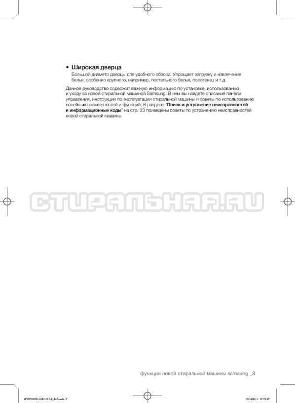 Инструкция Samsung WF0700NCW страница №3