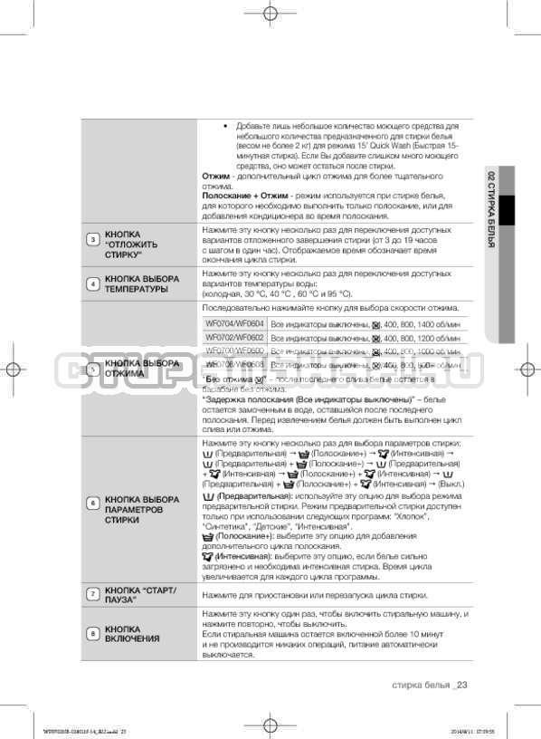 Инструкция Samsung WF0700NCW страница №23