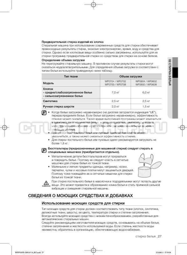 Инструкция Samsung WF0700NCW страница №27