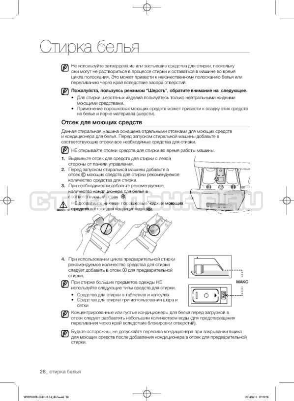 Инструкция Samsung WF0700NCW страница №28