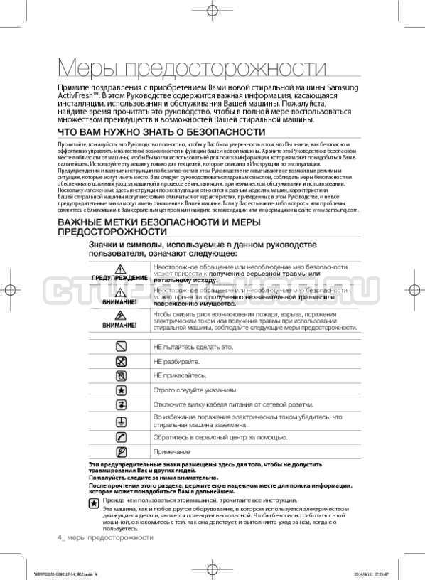 Инструкция Samsung WF0700NCW страница №4