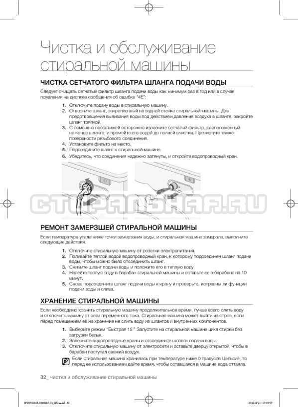 Инструкция Samsung WF0700NCW страница №32