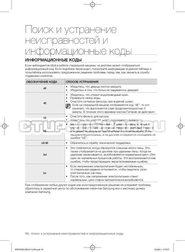 Инструкция Samsung WF0700NCW страница №34