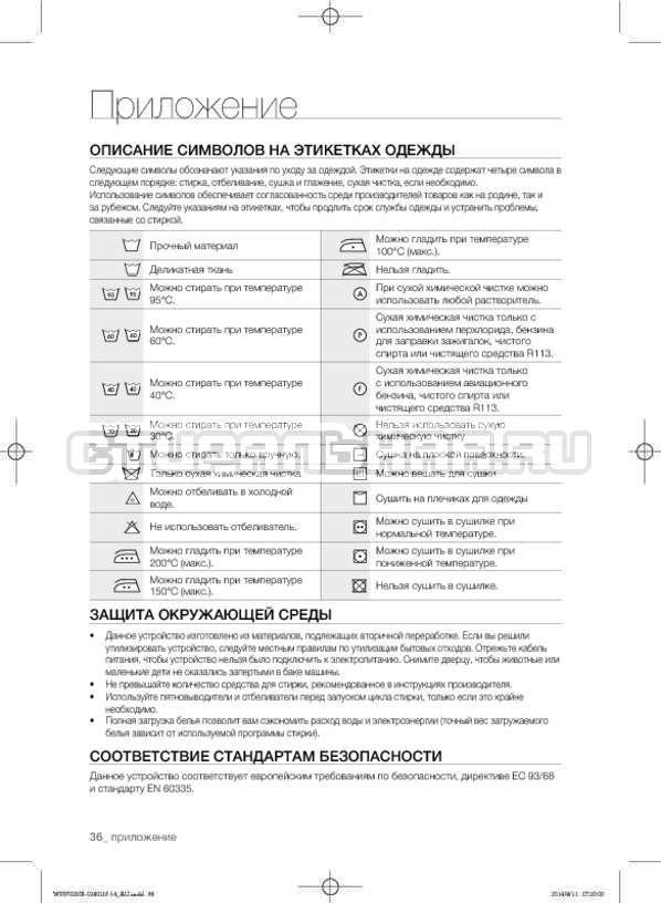 Инструкция Samsung WF0700NCW страница №36