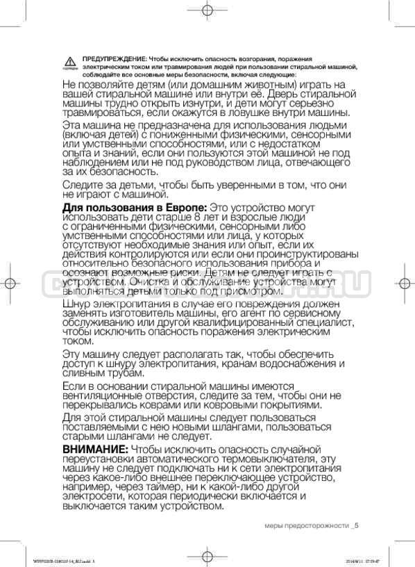 Инструкция Samsung WF0700NCW страница №5