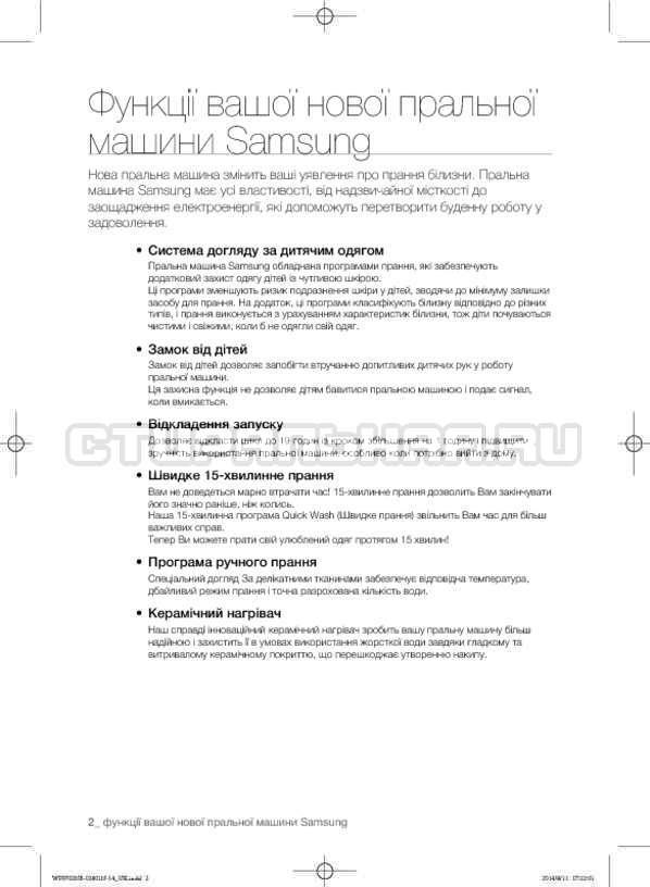 Инструкция Samsung WF0700NCW страница №42