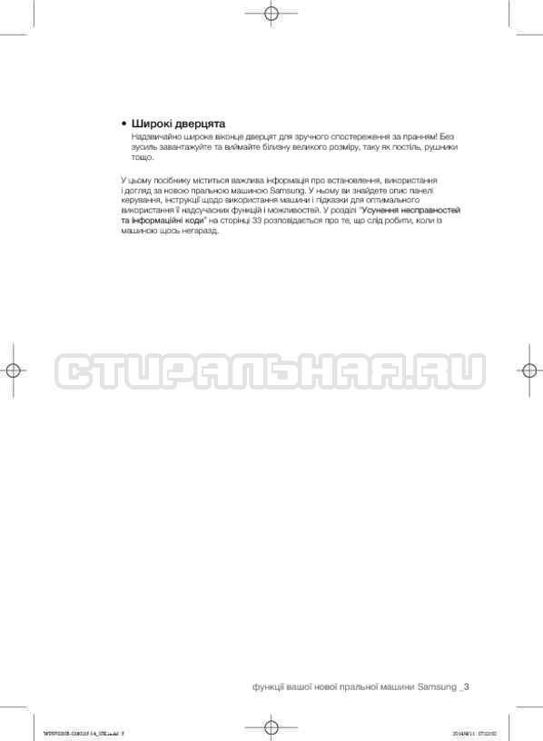 Инструкция Samsung WF0700NCW страница №43