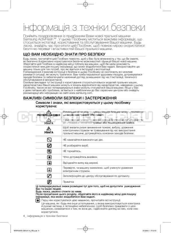 Инструкция Samsung WF0700NCW страница №44