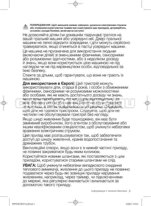 Инструкция Samsung WF0700NCW страница №45