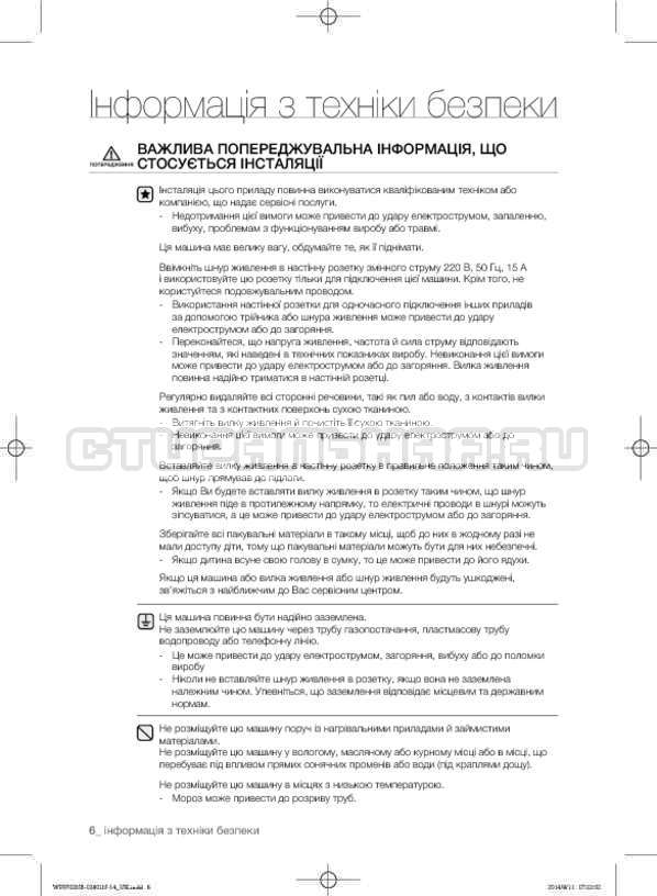 Инструкция Samsung WF0700NCW страница №46