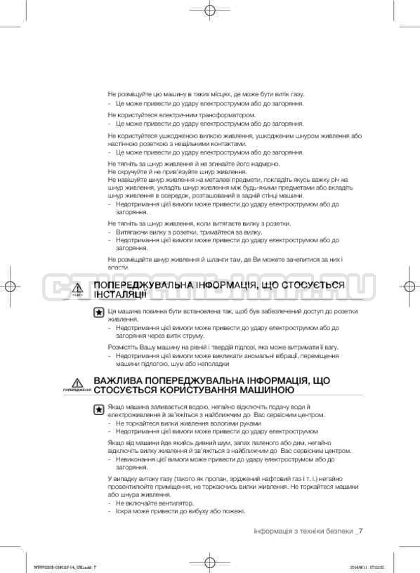 Инструкция Samsung WF0700NCW страница №47