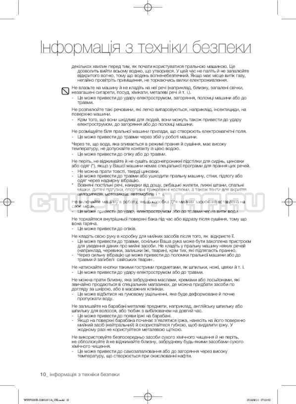 Инструкция Samsung WF0700NCW страница №50