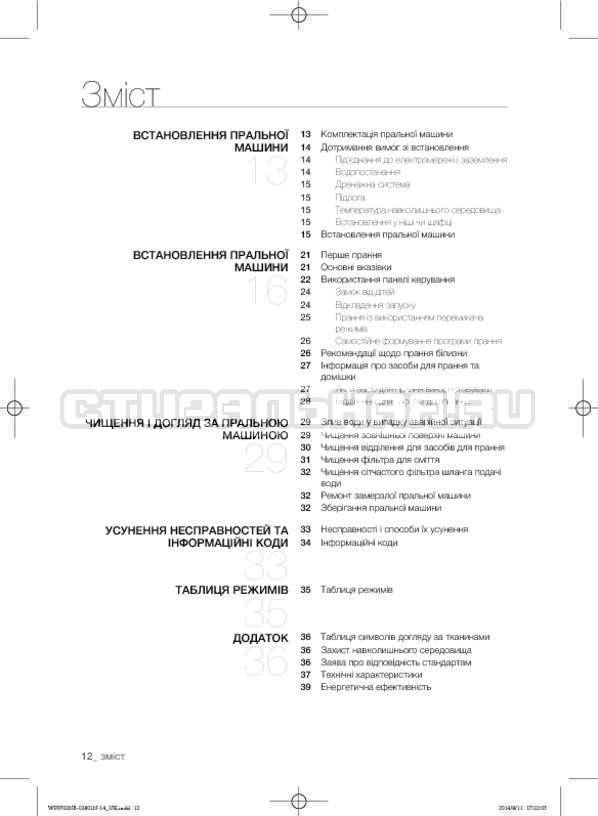 Инструкция Samsung WF0700NCW страница №52