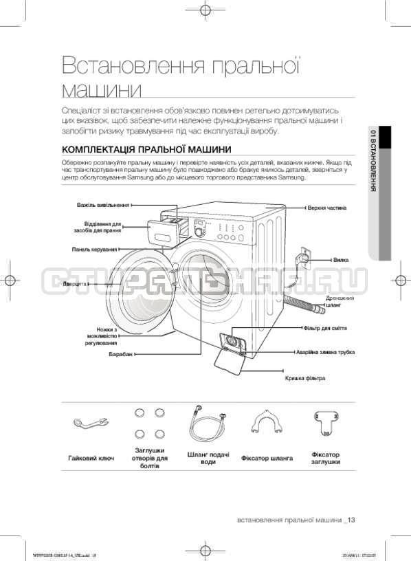 Инструкция Samsung WF0700NCW страница №53