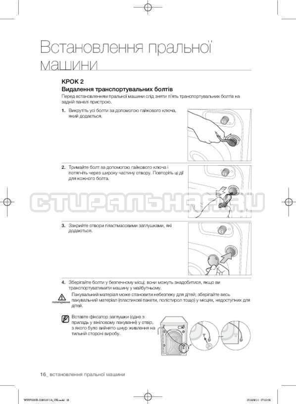 Инструкция Samsung WF0700NCW страница №56