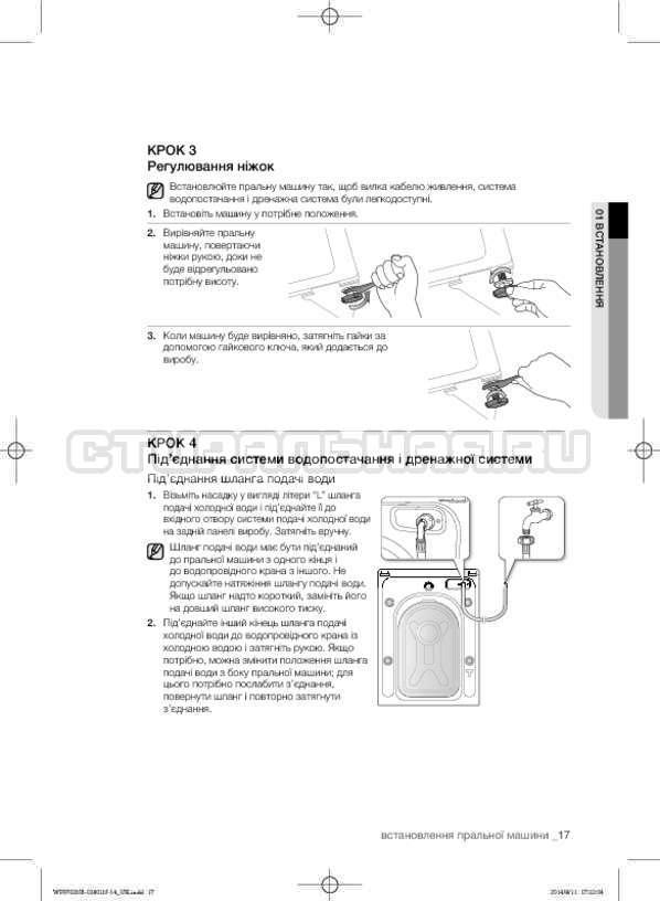 Инструкция Samsung WF0700NCW страница №57