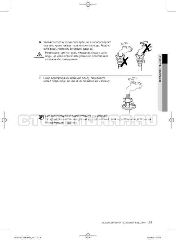 Инструкция Samsung WF0700NCW страница №59