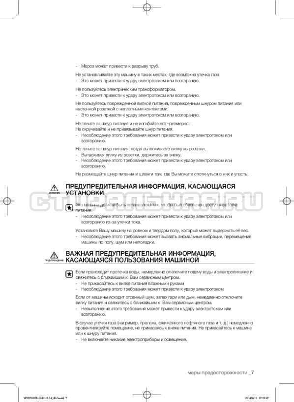 Инструкция Samsung WF0700NCW страница №7